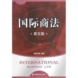 国际商法 - 法学术语  免费编辑   修改义项名