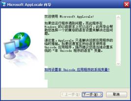 Microsoft applocale windows 10 скачать - 39