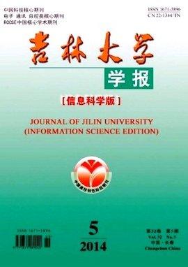 吉林大学学报(信息科学版)