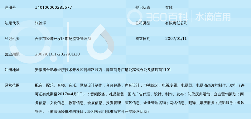 合肥声动文化传媒有限公司_360百科