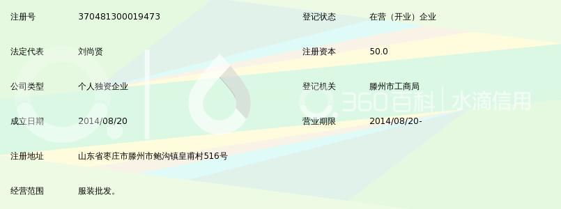 滕州刘尚贤日用品百科_360商行志愿者的魅力的教学设计图片