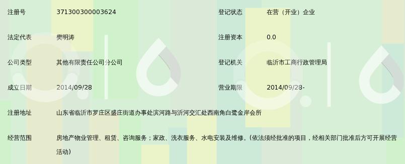绿城物业服务集团有限公司临沂分公司