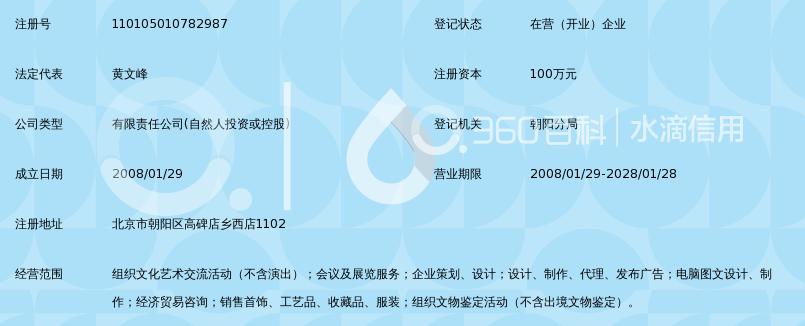 北京盛世国苑文化艺术有限责任公司_360百科