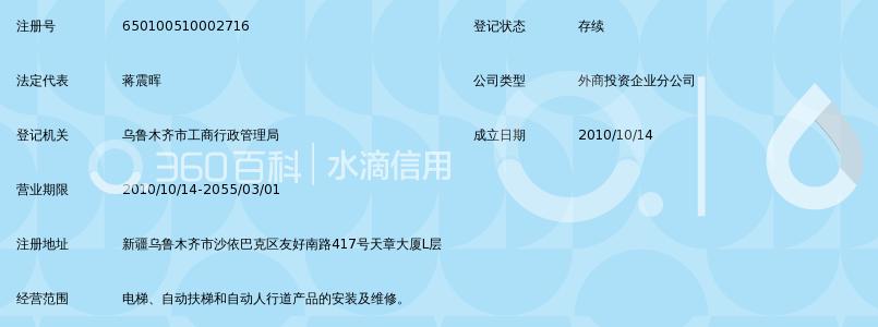 巨人通力电梯有限公司新疆分公司_360百科