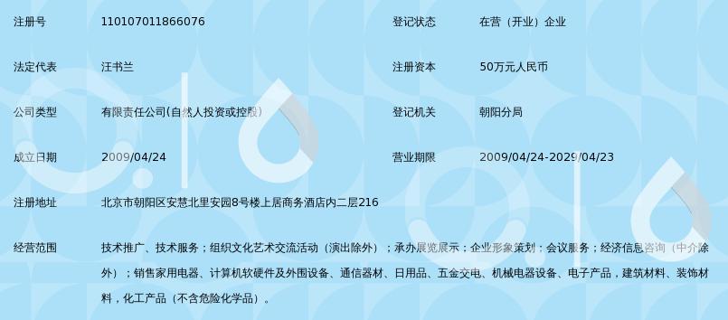 凯源思丹(北京)环保科技有限公司_360百科
