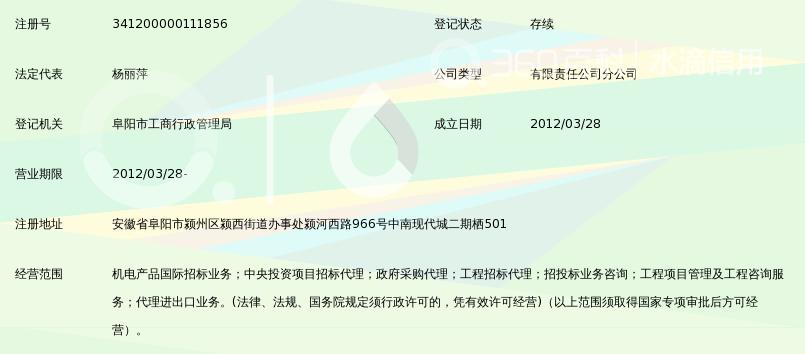 安徽省招标布包阜阳分高碑店集团图片