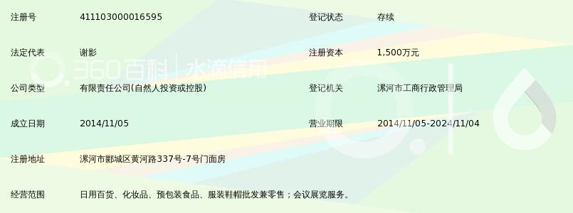 漯河市易事多便利店连锁有限公司_360百科