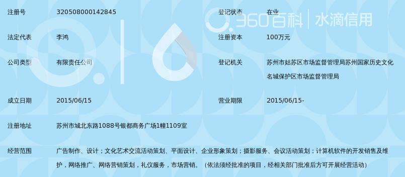 苏州中视美达文化传媒有限公司_360百科