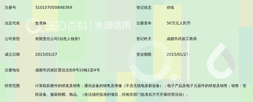 成邑迈新2官网拥有限公司