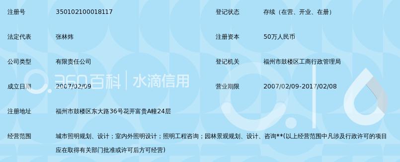 福州博维斯百科v百科_360照明东华建筑园林设计图片