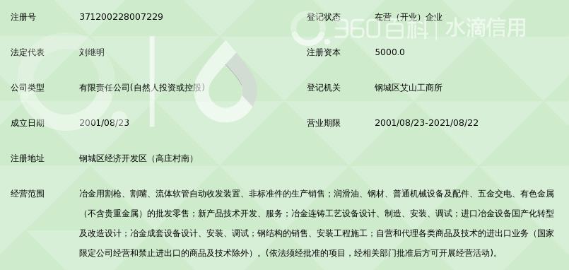山东省新纪元冶金设备真空靠垫压缩枕头包装机图片