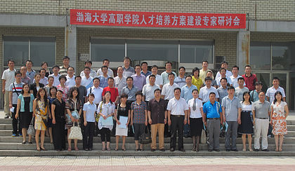 渤海大学高职学院