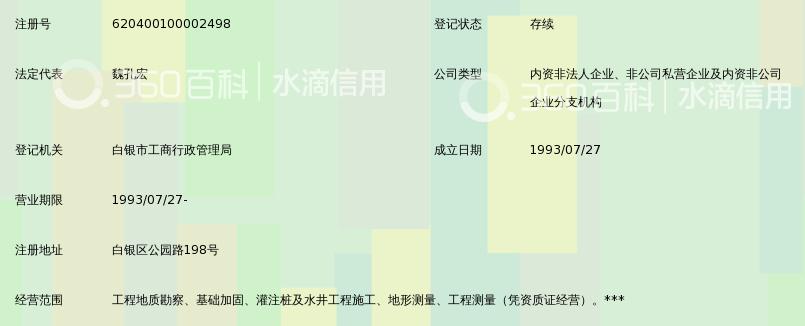 甘肃有色工程勘察设计研究院第三工程处宣传册在线设计图片
