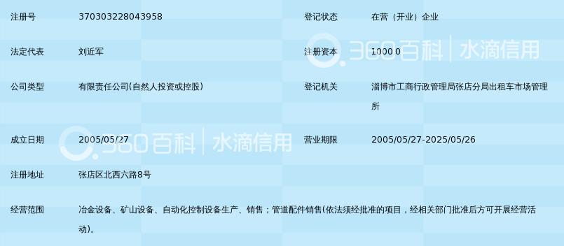 淄博山冶百科装备_360工业cad家装设计效果图图片