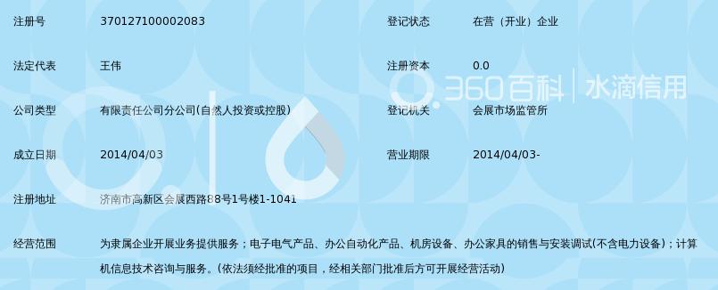 合肥皖信信息工程有限责任公司济南分公司
