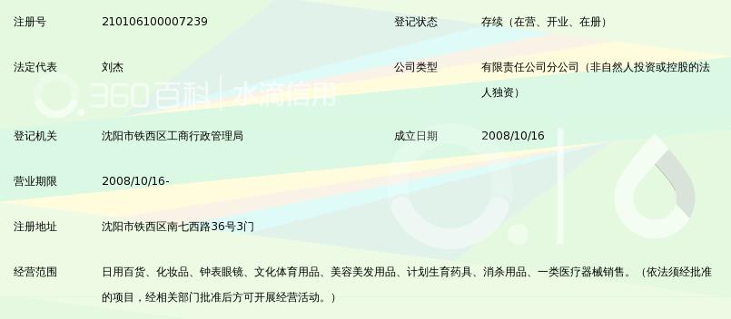 赣州东主题酒店v主题生活用品北大店重工沈阳药房情趣图片图片