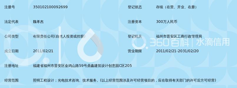 福州尚曦照明v照明_360百科吉安江西中专学校-平面设计图片