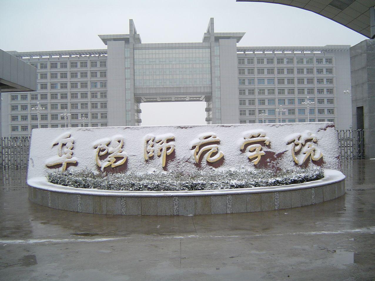 阜阳师范学院