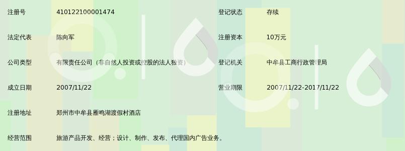 京都利海雁鸣湖旅游开发服务大阪郑州10日自由行攻略图片