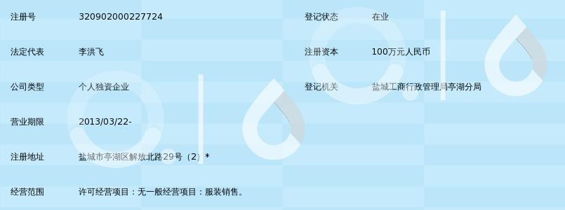 盐城市亭湖区李洪一飞服装门市部_360百科